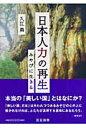 日本人力の再生 みやびに生きる  /芸立出版/入江勇