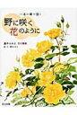 一本の筆で描く野に咲く花のように 藤井ふみよ花の画集  /芸立出版/藤井ふみよ