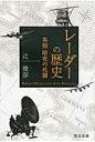 レ-ダ-の歴史 英独暗夜の死闘  /芸立出版/辻俊彦