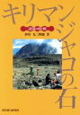 キリマンジャロの石 辺境の山・旅  /現代旅行研究所/伊佐九三四郎