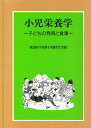 小児栄養学 子どもの発育と食事  /アイ・ケイコ-ポレ-ション/浜口恵子