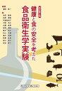 健康と食の安全を考えた食品衛生学実験   改訂新版/アイ・ケイコ-ポレ-ション/増田修一