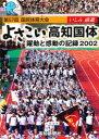 よさこい高知国体 躍動と感動の記録2002 第57回国民体育大会  /高知新聞社