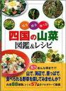 四国の山菜 図鑑&レシピ知る採る食べる  /高知新聞社