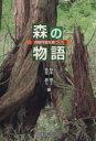 森の物語 持続可能な森づくり  /高知新聞社/鈴木堯士