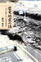 歴史地震の話 語り継がれた南海地震  /高知新聞総合印刷/都司嘉宣