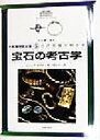 宝石の考古学   /学芸書林/ジャック・オグデン