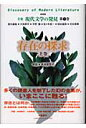全集現代文学の発見  第7巻 新装版/学芸書林/大岡昇平