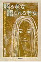 語る老女語られる老女 日本近現代文学にみる女の老い  /学芸書林/倉田容子
