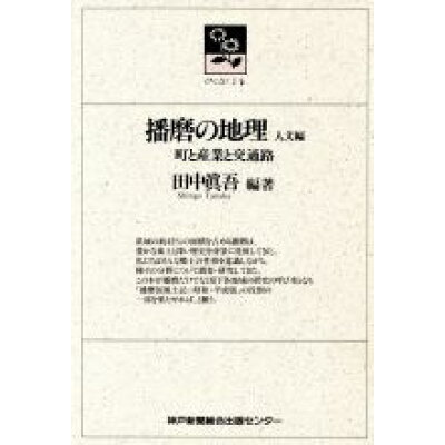 播磨の地理  人文編 /神戸新聞総合出版センタ-/田中真吾