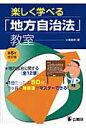 楽しく学べる「地方自治法」教室 地方自治に関する《全12章》  第5次改訂版/公職研/大島稔彦