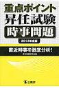 重点ポイント昇任試験時事問題 直近時事を徹底分析! 2013年度版 /公職研/昇任試験研究会(公職研)
