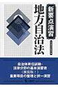 地方自治法   新装版!/公職研/自治体公法研究会