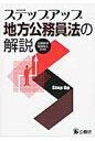 ステップアップ地方公務員法の解説   /公職研/加藤敏博