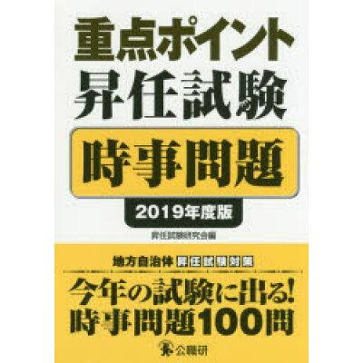 重点ポイント昇任試験時事問題  2019年度版 /公職研/昇任試験研究会