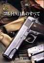 DVD>Gun  1 /国際出版
