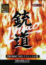 DVD>Gun 銃道 2 /国際出版