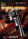 DVD>GUN ザ・マグナムハンドガン 3 /国際出版
