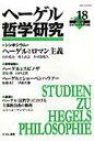 ヘ-ゲル哲学研究  第18号 /日本ヘ-ゲル学会/日本ヘ-ゲル学会
