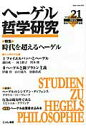 ヘ-ゲル哲学研究  第21号 /日本ヘ-ゲル学会/日本ヘ-ゲル学会