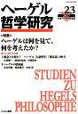 ヘーゲル哲学研究  第23号 /日本ヘ-ゲル学会/日本ヘーゲル学会