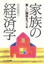 家族の経済学 新しい関係をつくる  /ユ-ジン伝/菅原真理子