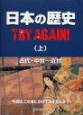 日本の歴史try again!  上(古代・中世~近世) /語学春秋社/石川晶康