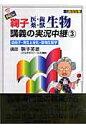 New鞠子医・歯・薬・獣生物講義の実況中継  3 /語学春秋社/鞠子英雄