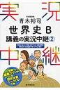 青木裕司世界史B講義の実況中継  2 /語学春秋社/青木裕司