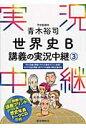 青木裕司世界史B講義の実況中継  3 /語学春秋社/青木裕司