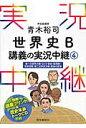 青木裕司世界史B講義の実況中継  4 /語学春秋社/青木裕司