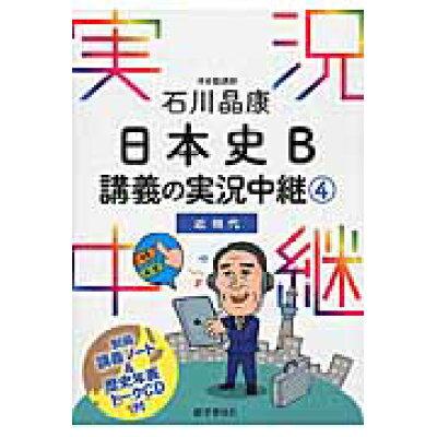 石川晶康日本史B講義の実況中継  4(近現代) /語学春秋社/石川晶康