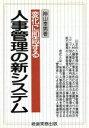 変化に即応する人事管理の新システム   /経営実務出版/神山幸男