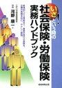 イザ!という時の社会保険・労働保険実務ハンドブック   /経営実務出版/河野順一