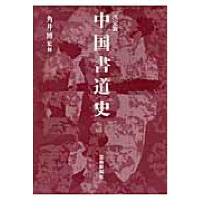 中国書道史 決定版  /芸術新聞社/角井博