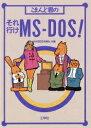 こまんど君のそれ行けMS-DOS!   /工学社/長谷川博之
