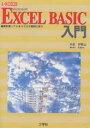 EXCEL BASIC入門 表計算ソフトをマクロで便利に使う  /工学社/木原伊都志