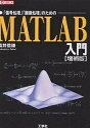 MATLAB入門 「信号処理」「画像処理」のための  増補版/工学社/高井信勝