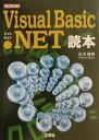 Visual Basic.NET読本   /工学社/大川善邦
