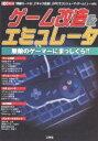 ゲ-ム改造&エミュレ-タ 「無敵モ-ドる!」「キャラ改造!」「PCでコンシュ  /工学社/I/O編集部