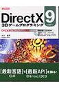 DirectX 9 3Dゲ-ムプログラミング  vol.1 /工学社/大川善邦