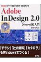 Adobe InDesign 2.0「Windows版」入門 DTPの基礎から制作・印刷出力まで  /工学社/遠藤美季