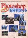Photoshopガイドブック 「Adobe Photoshop4.0J」の基礎か Macintosh版 /工学社/工学社