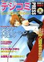デジコミpress  1999 夏コミ準備号 /工学社