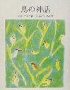 鳥の神話   /原生林/マオアキラ