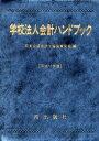 学校法人会計ハンドブック  平成17年版 /霞出版社/日本公認会計士協会