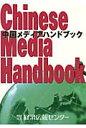 中国メディアハンドブック   /経済広報センタ-/経済広報センタ-