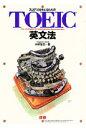 TOEIC英文法 スコア730をとるための  /語研/木村恒夫