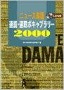 ニュ-ス英語速読・速聴ボキャブラリ-2000   /語研/田中健二(1950-)