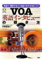VOA英語インタビュ-の聴き方   /語研/小林敏彦